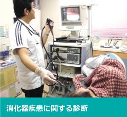 消化器疾患に関する診断