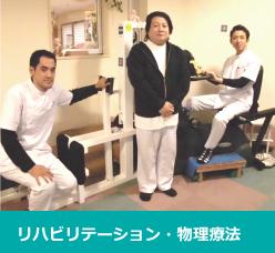 リハビリテーション-物理療法-